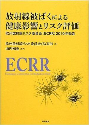 Ecrr2010