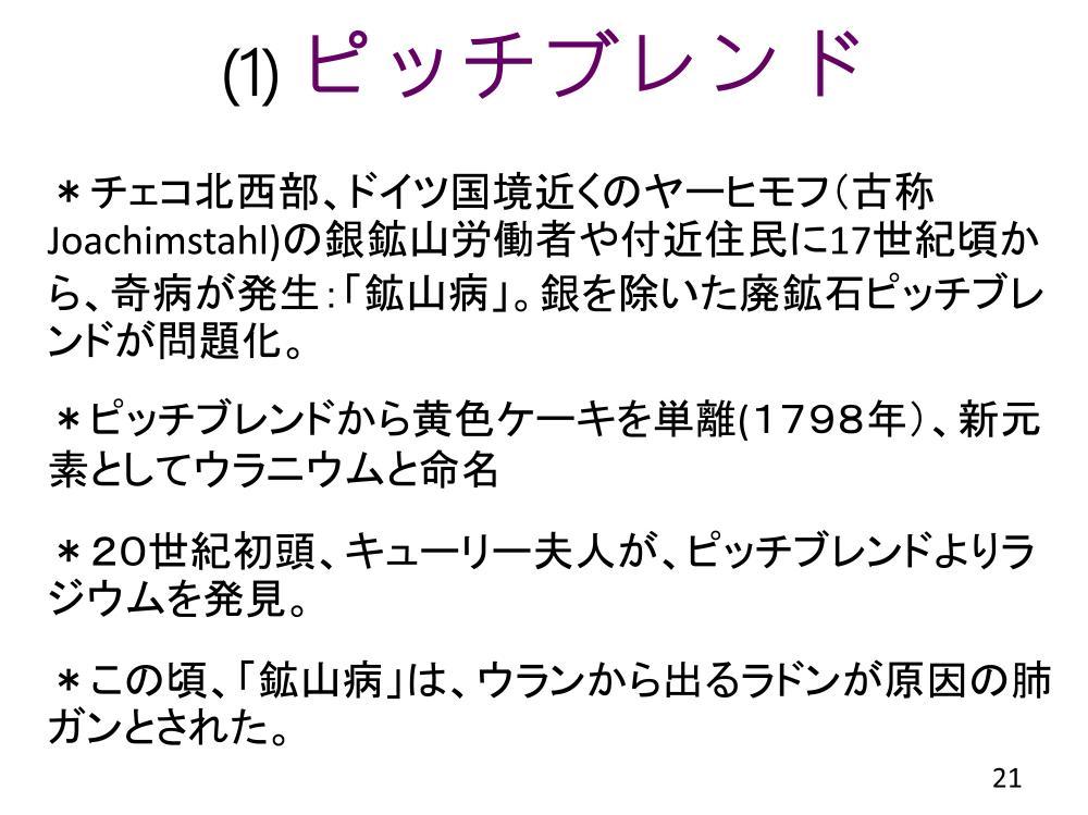 Ochi_slide21