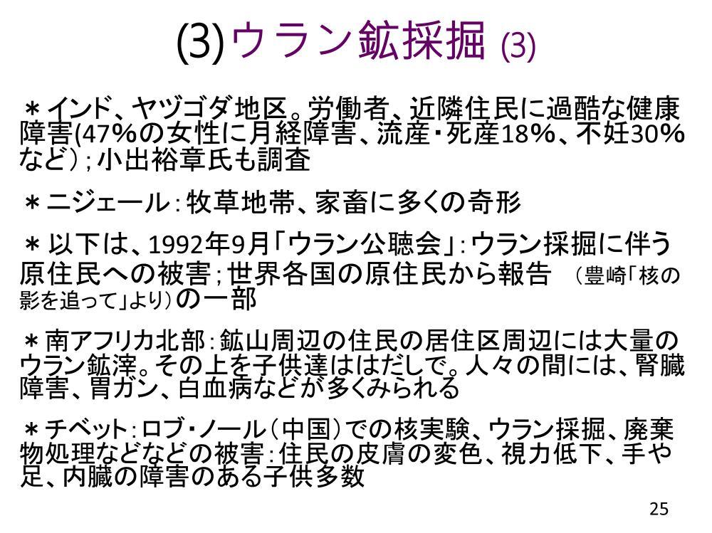 Ochi_slide25