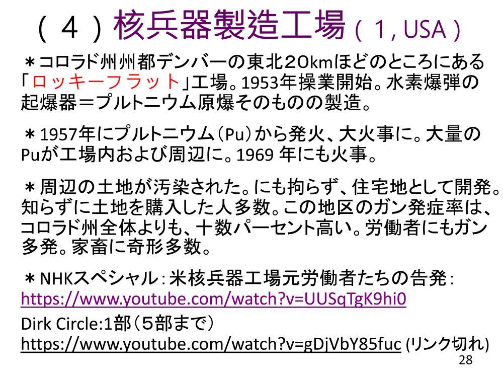 Ochi_slide28