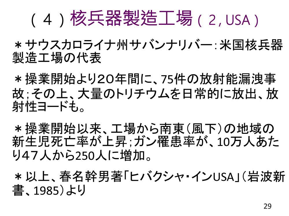 Ochi_slide29