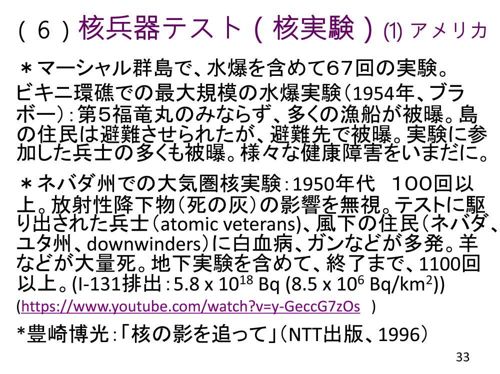 Ochi_slide33