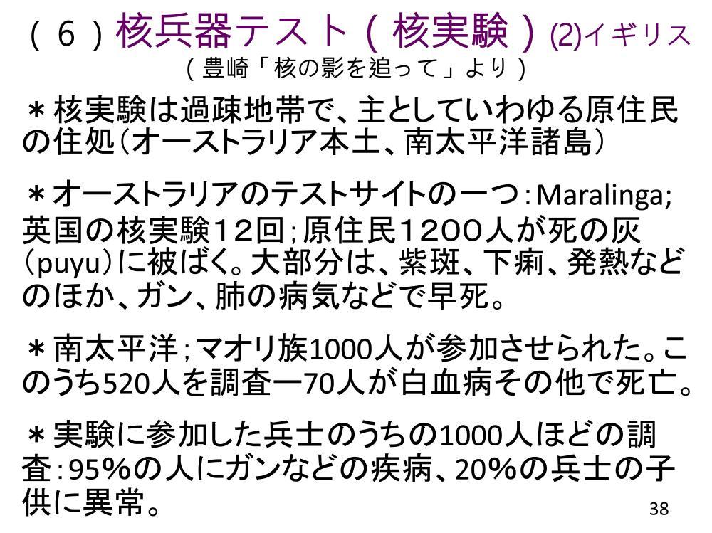 Ochi_slide38