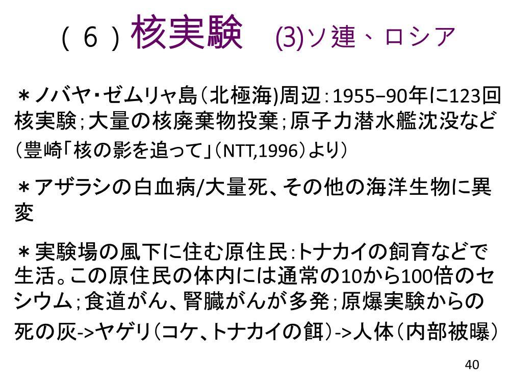 Ochi_slide40