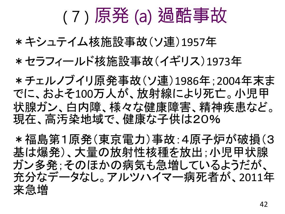 Ochi_slide42