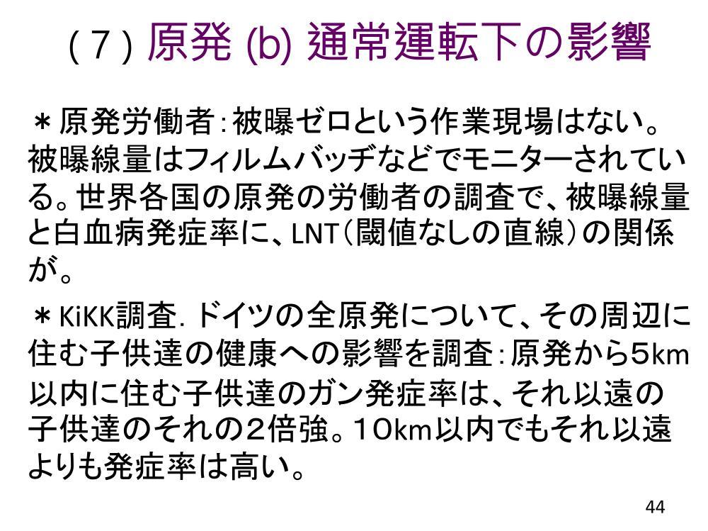 Ochi_slide44