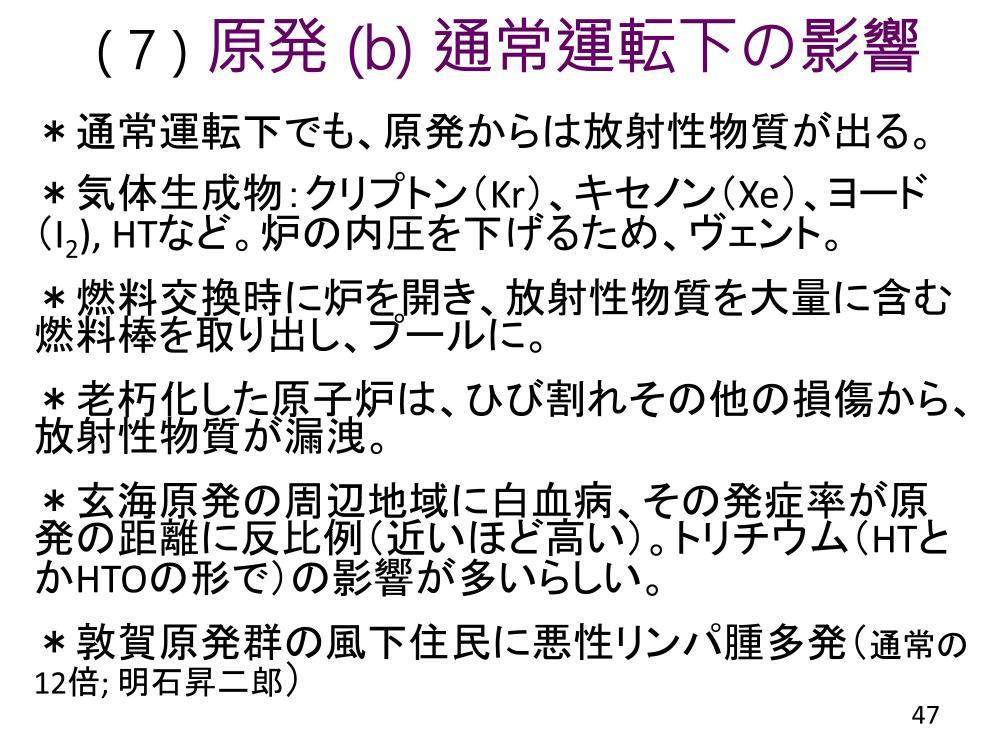 Ochi_slide47