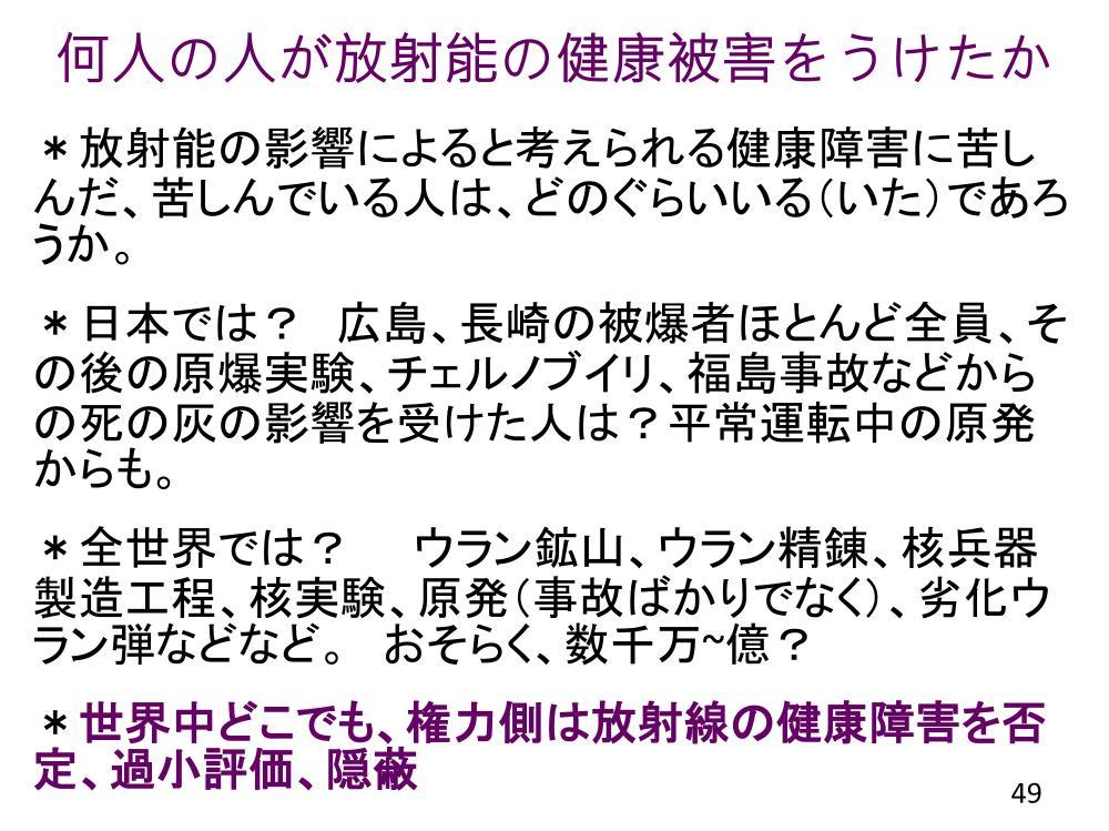 Ochi_slide49