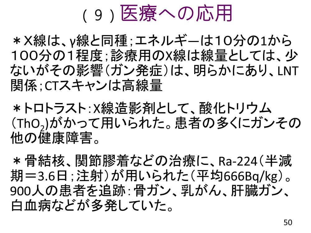 Ochi_slide50
