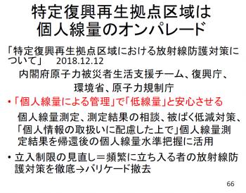 20190518_nukushina2_c66