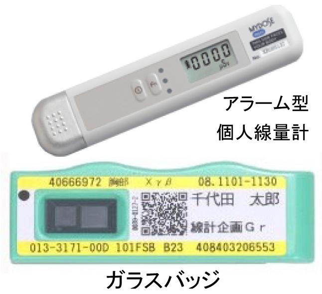 被ばくミニ知識 3 放射線を測る、空間線量と個人線量: 放射線被ばくを ...